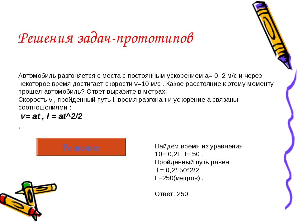 1. Линейные уравнения Решения задач-прототипов Автомобиль разгоняется с места...