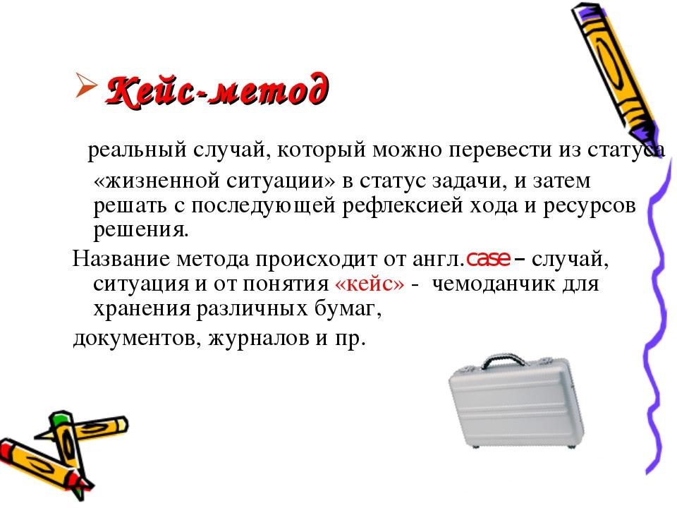 Кейс-метод реальный случай, который можно перевести из статуса «жизненной сит...