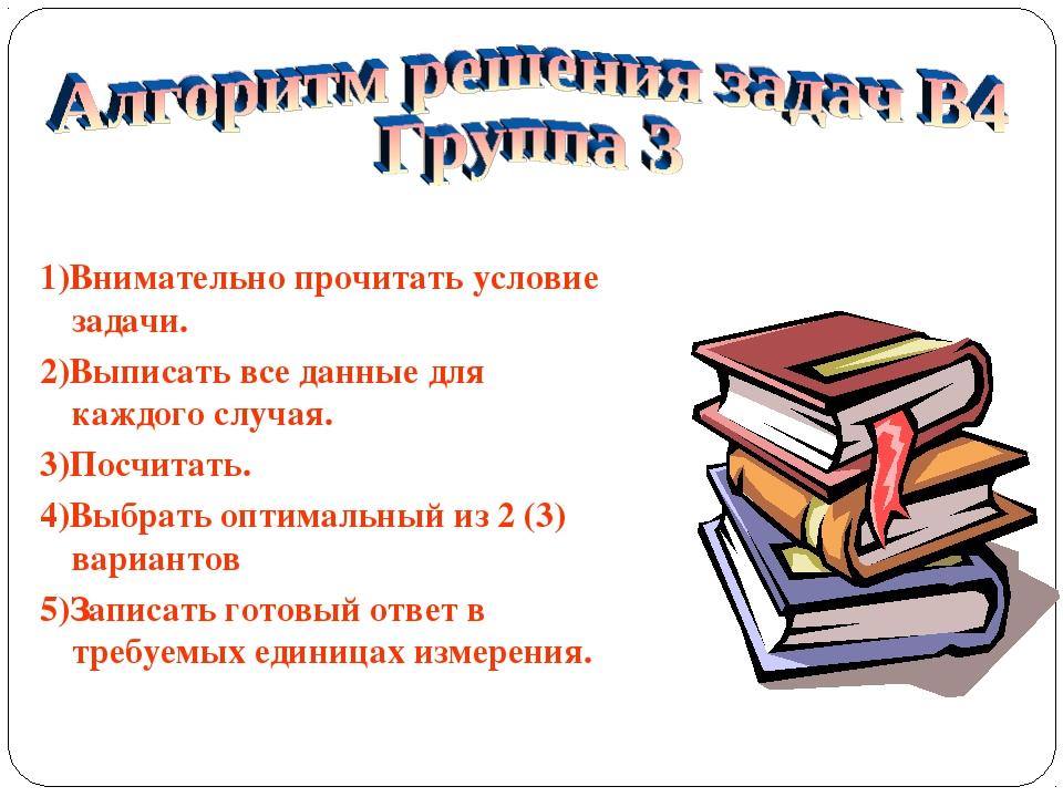 1)Внимательно прочитать условие задачи. 2)Выписать все данные для каждого сл...
