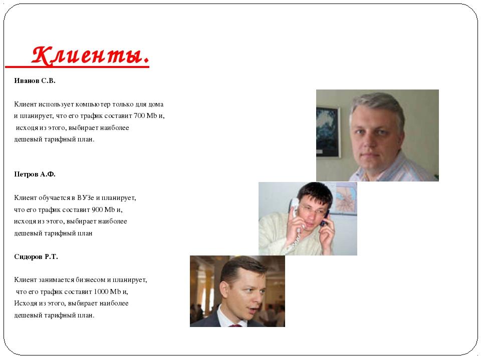 Клиенты. Иванов С.В.  Клиент использует компьютер только для дома и планиру...