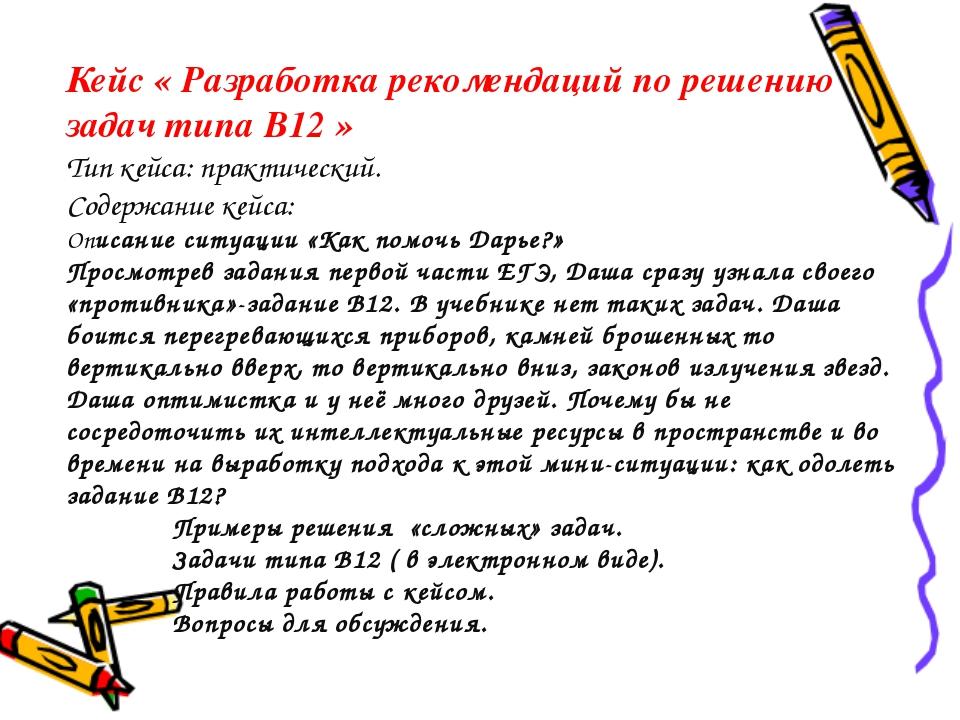 Кейс « Разработка рекомендаций по решению задач типа В12 » Тип кейса: практич...
