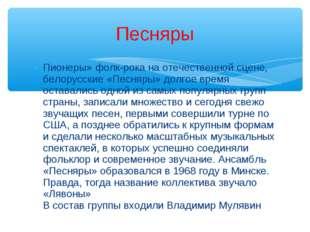 Пионеры» фолк-рока на отечественной сцене, белорусские «Песняры» долгое время