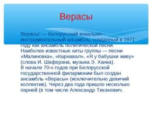 Верасы́ — белорусский вокально-инструментальный ансамбль, созданный в 1971 го