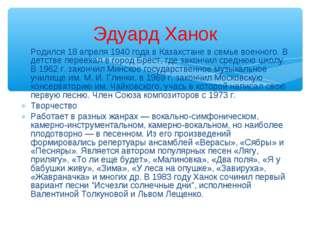 Родился 18 апреля 1940 года в Казахстане в семье военного. В детстве переехал