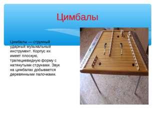 Цимбалы Цимбалы — струнный ударный музыкальный инструмент. Корпус их имеет пл