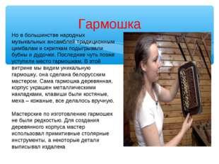 Гармошка Но в большинстве народных музыкальных ансамблей традиционным цимбала