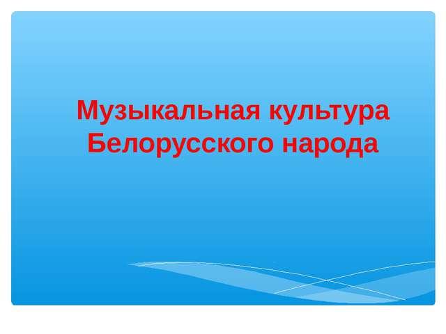 Музыкальная культура Белорусского народа