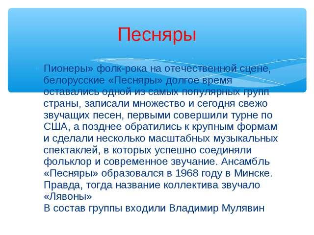 Пионеры» фолк-рока на отечественной сцене, белорусские «Песняры» долгое время...