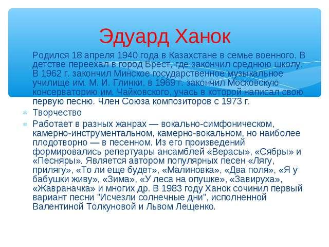 Родился 18 апреля 1940 года в Казахстане в семье военного. В детстве переехал...