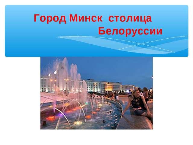 Город Минск столица Белоруссии