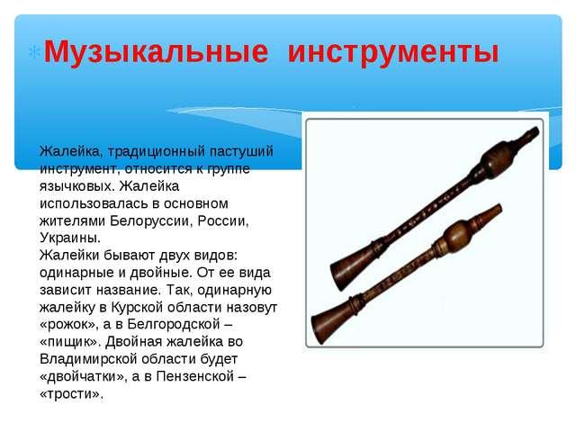 Музыкальные инструменты Музыкальные инструменты Жалейка, традиционный пастуши...