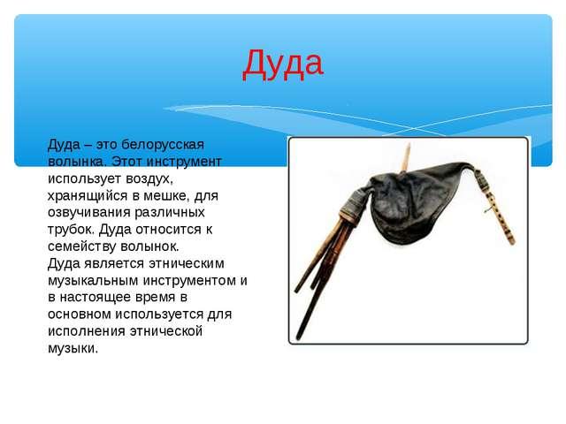 Дуда Дуда – это белорусская волынка. Этот инструмент использует воздух, храня...
