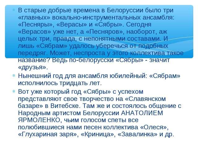 В старые добрые времена в Белоруссии было три «главных» вокально-инструментал...