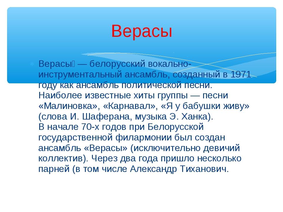 Верасы́ — белорусский вокально-инструментальный ансамбль, созданный в 1971 го...