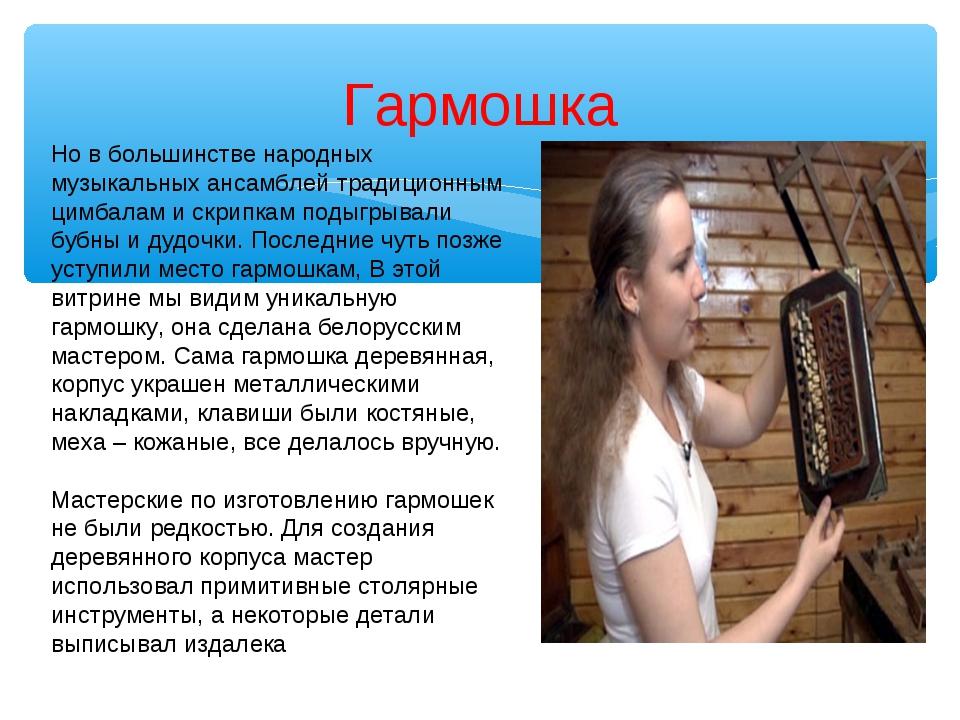 Гармошка Но в большинстве народных музыкальных ансамблей традиционным цимбала...