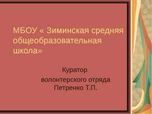 МБОУ « Зиминская средняя общеобразовательная школа» Куратор волонтерского отр