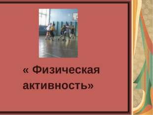 « Физическая активность»