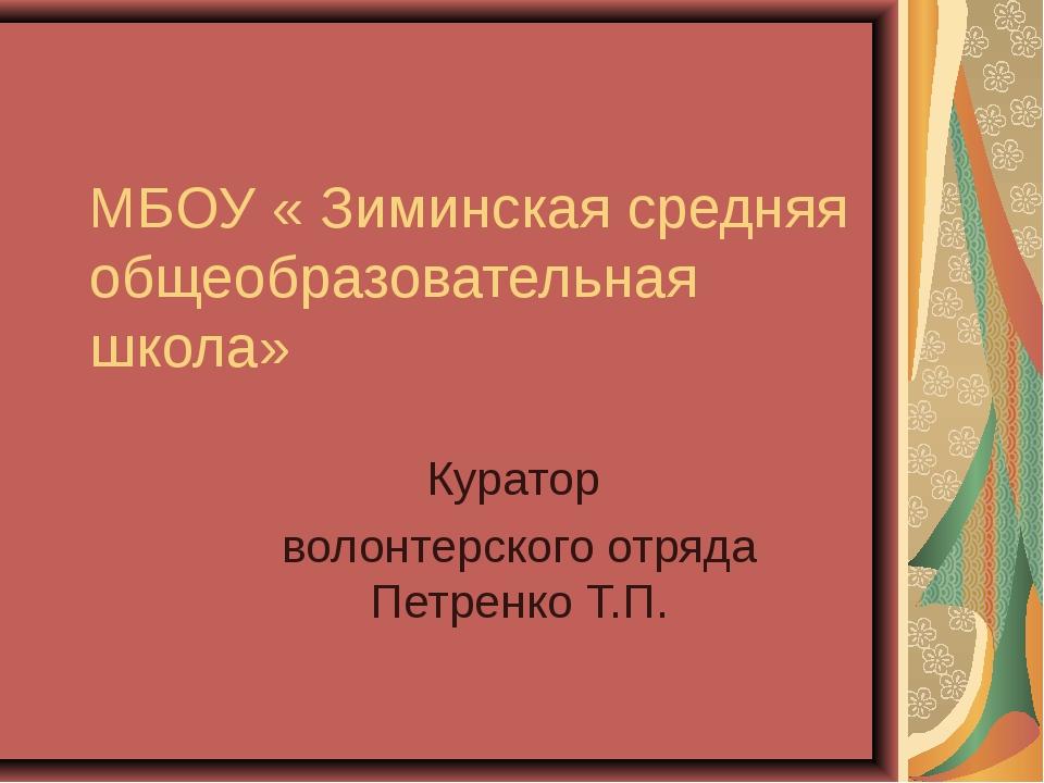 МБОУ « Зиминская средняя общеобразовательная школа» Куратор волонтерского отр...