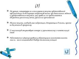 (3) На уроках литературы не используются тексты художественной публицистики н