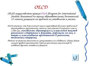 OECD OESD осуществляет проект PISA (Program for International Student Assessm