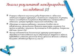 Анализ результатов международных исследований (1) В процессе обучения школьни