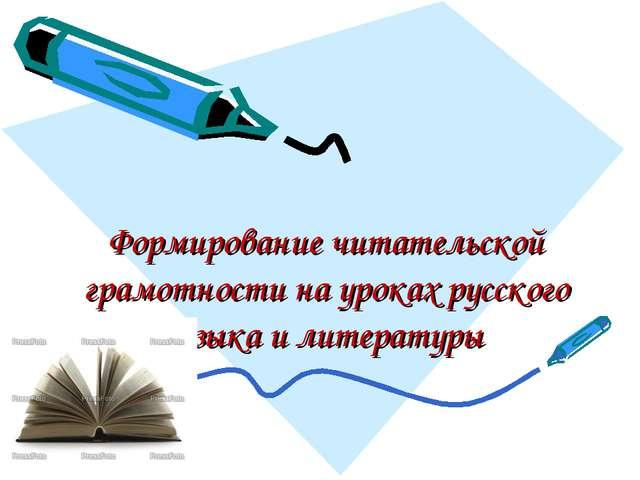 Формирование читательской грамотности на уроках русского языка и литературы