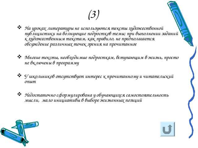(3) На уроках литературы не используются тексты художественной публицистики н...