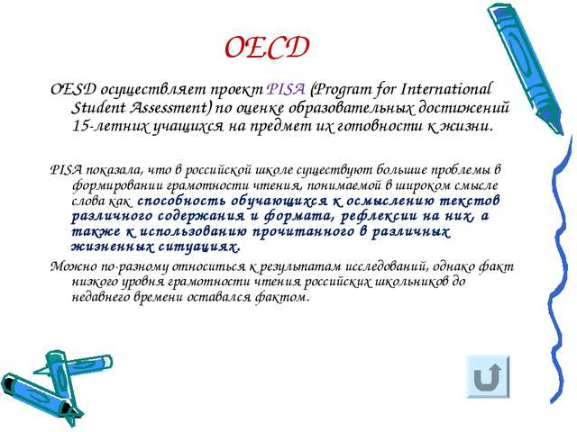 OECD OESD осуществляет проект PISA (Program for International Student Assessm...