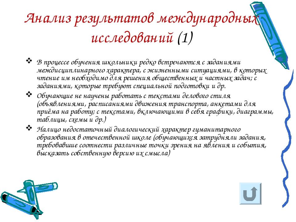 Анализ результатов международных исследований (1) В процессе обучения школьни...