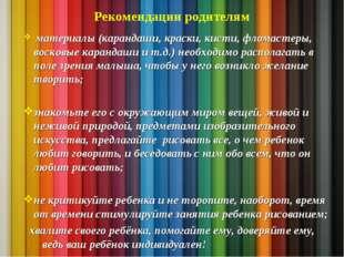 Рекомендации родителям материалы (карандаши, краски, кисти, фломастеры, воско