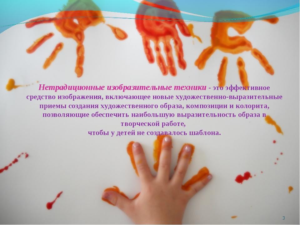 Нетрадиционные изобразительные техники - это эффективное средство изображени...
