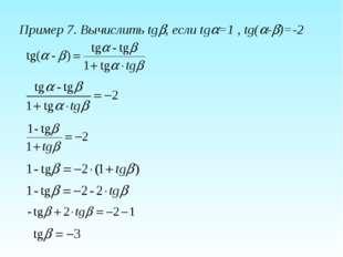 Пример 7. Вычислить tg, если tg=1 , tg(-)=-2