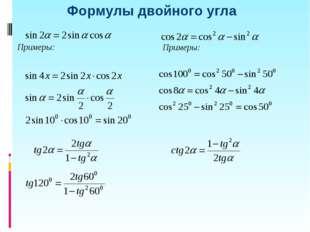 Формулы двойного угла Примеры: Примеры: