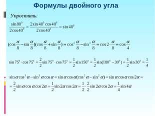 Формулы двойного угла Упростить: