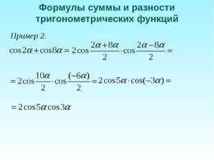 Пример 2. Формулы суммы и разности тригонометрических функций