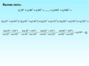 Вычислить: 0