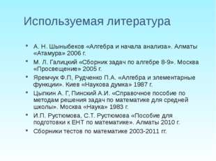 Используемая литература А. Н. Шыныбеков «Алгебра и начала анализа». Алматы «А