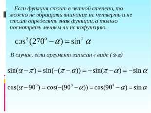Если функция стоит в четной степени, то можно не обращать внимание на четверт