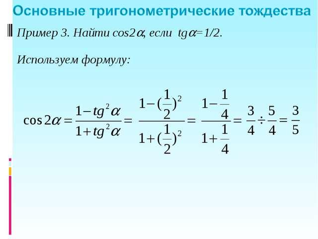 Пример 3. Найти cos2, если tg=1/2. Используем формулу: