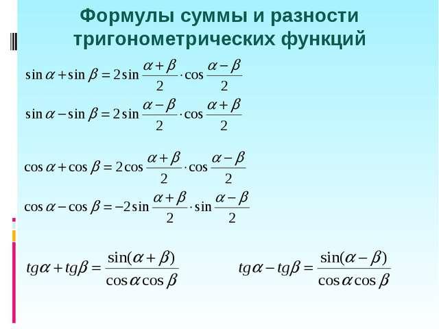Формулы суммы и разности тригонометрических функций