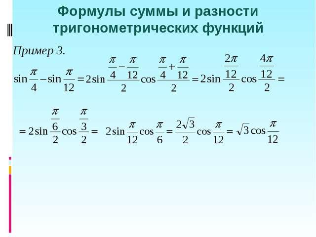 Пример 3. Формулы суммы и разности тригонометрических функций