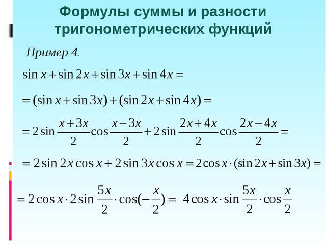 Пример 4. Формулы суммы и разности тригонометрических функций