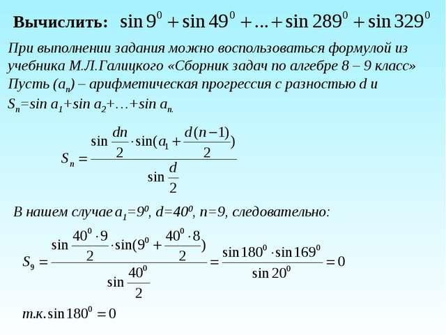 При выполнении задания можно воспользоваться формулой из учебника М.Л.Галицко...