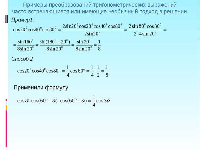 Примеры преобразований тригонометрических выражений часто встречающиеся или и...