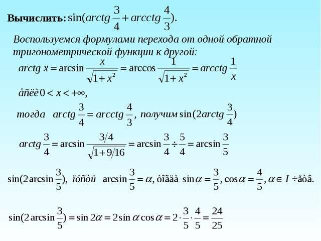 Вычислить: Воспользуемся формулами перехода от одной обратной тригонометричес...