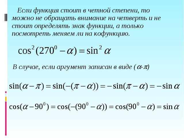 Если функция стоит в четной степени, то можно не обращать внимание на четверт...