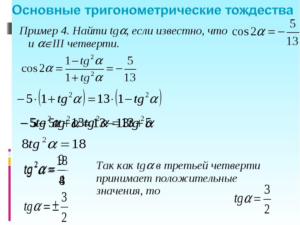 Пример 4. Найти tg, если известно, что и III четверти.