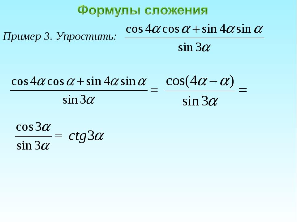 Пример 3. Упростить: