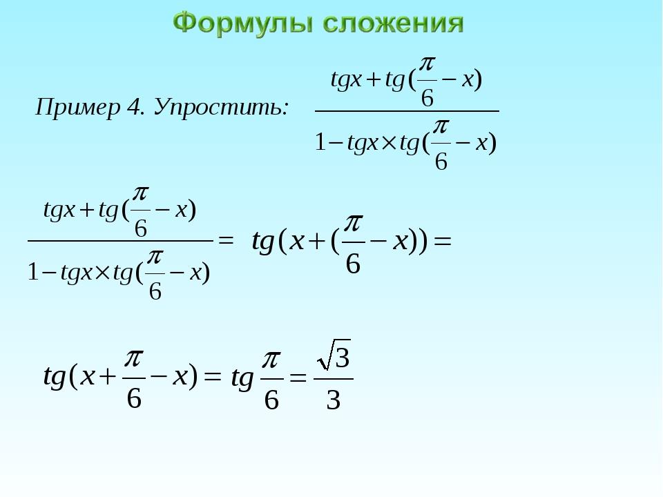 Пример 4. Упростить:
