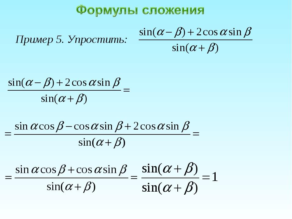 Пример 5. Упростить:
